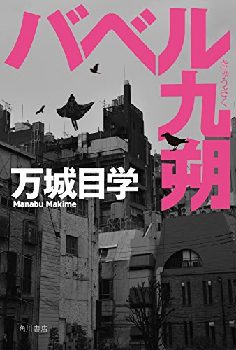 バベル九朔 【電子特典付き】 (角川書店単行本)の詳細を見る