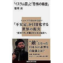 「イスラム国」と「恐怖の輸出」 (講談社現代新書)