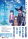 異世界誕生 2007 (講談社ラノベ文庫)