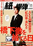 月刊 紙の爆弾 2012年 11月号 [雑誌] 画像