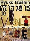 GOYARD Ryuko Tsushin (流行通信) 2004年 10月号