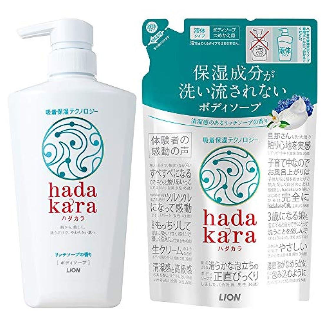 同封する太平洋諸島武装解除hadakara(ハダカラ) ボディソープ リッチソープの香り 本体500ml+つめかえ360ml