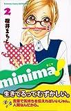 minima!(2) (講談社コミックス別冊フレンド)