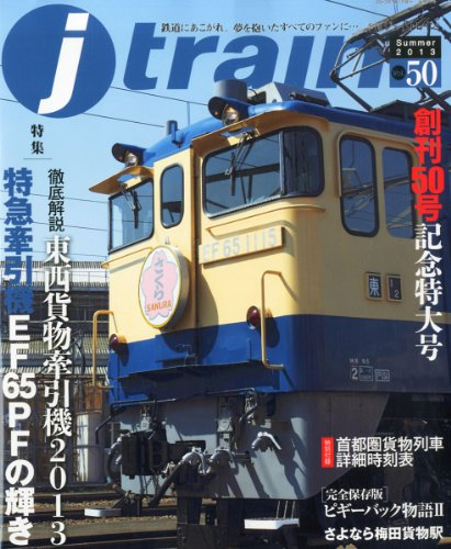 j train (ジェイ・トレイン) 2013年7月号