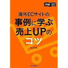 海外ECサイトの事例に学ぶ 売上UPのコツ impress Digital Books