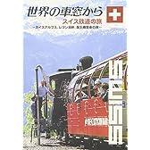 世界の車窓から~スイス鉄道の旅~ [DVD]
