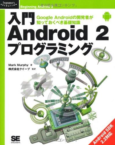 入門 Android 2 プログラミング (Programmer's SELECTION)の詳細を見る