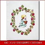 メモリアルギフト 出産祝い 名入れ絵本 「赤ちゃん誕生」 簡易ラッピング
