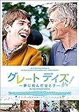 グレート デイズ! -夢に挑んだ父と子-[DVD]
