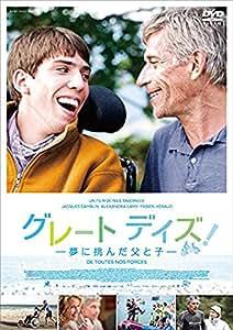 グレート・デイズ! ―夢に挑んだ父と子― [DVD]