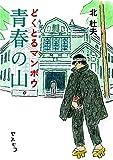 ヤマケイ文庫 どくとるマンボウ青春の山 画像