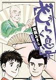 どうらく息子(9) (ビッグコミックス)