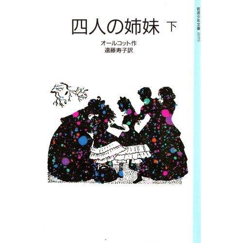 四人の姉妹 (下) (岩波少年文庫 (3059))の詳細を見る