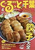 月刊ぐるっと千葉 2018年 04 月号 [雑誌]