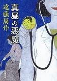 真昼の悪魔 (新潮文庫)