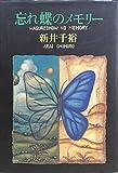 忘れ蝶のメモリー