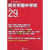 桐光学園中学校 平成29年度 (中学校別入試問題シリーズ)