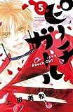 ピーチガール 新装版(5) (別冊フレンドコミックス)