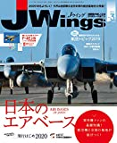 J Wings (ジェイウイング) 2020年3月号