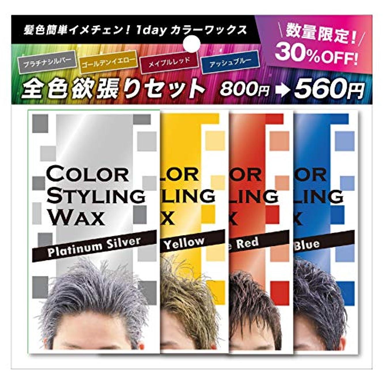 意志に反する禁止するうまカラースタイリングワックス 4色セット プラチナシルバー ゴールデンイエロー メイプルレッド アッシュブルー