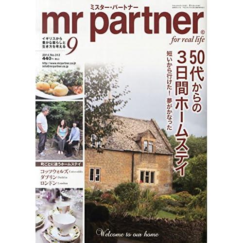 mr partner (ミスター パートナー) 2014年 09月号 [雑誌]