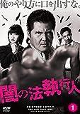 闇の法執行人 DVD1[DVD]