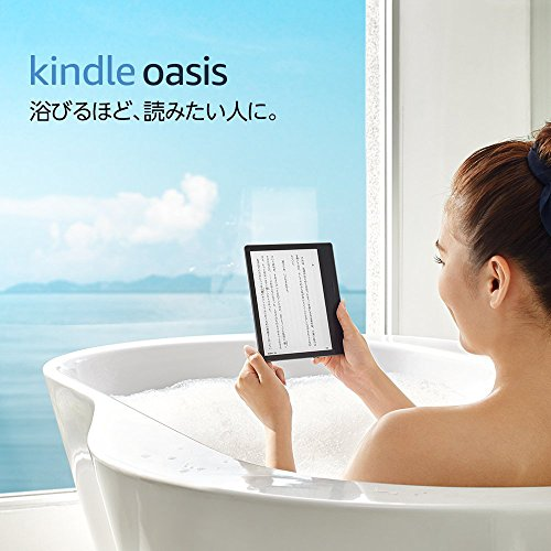 【セール】Kindle(Newモデル)2,000円OFF、Kindle Paperwhite 3,000円OFF、Kindle Oasis 8,000円OFF【6/3まで】