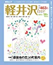 軽井沢free 2019~20年 最新版 (毎日ムック)