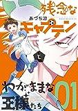 残念なキャプテンとわがままな王様たち(1) (少年マガジンエッジコミックス)