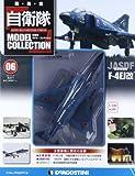 自衛隊モデルコレクション 6号 (航空自衛隊F-4EJ改) [分冊百科] (メカモデル付)