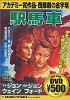 駅馬車 [DVD]