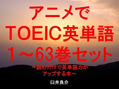 [画像:アニメでTOEIC英単語(1~63巻セット)(3D彼女 リアルガールを追加)~キャラに関する英文を読むだけで英単語力がアップする本~]
