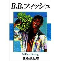 B.B.フィッシュ 14巻