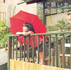 芦田愛菜「雨に願いを」のジャケット画像