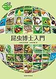 昆虫博士入門 (全農教・観察と発見シリーズ) 画像