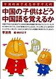 中国の子供はどう中国語を覚えるか