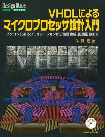 VHDLによるマイクロプロセッサ設計入門—パソコンによるシミュレーションから論理合成、配置配線まで (Design Wave Booksシリーズ)