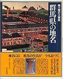 群馬県の地名 (日本歴史地名大系)