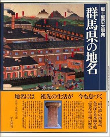 群馬県の地名 (日本歴史地名大系)の詳細を見る