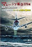 マレーシア航空370便〜隠蔽された真実とケッシュ財団の影