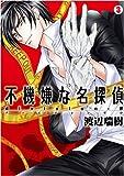 不機嫌な名探偵divisionー0 3 (IDコミックス ZERO-SUMコミックス)