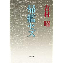 帰艦セズ (文春文庫)