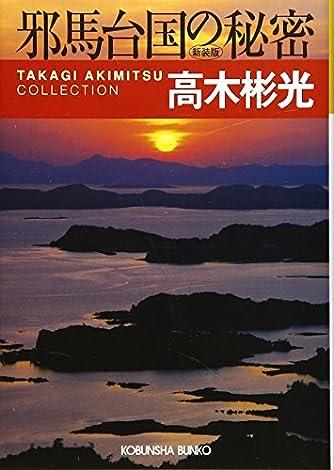 邪馬台国の秘密 新装版 高木彬光コレクション (光文社文庫)