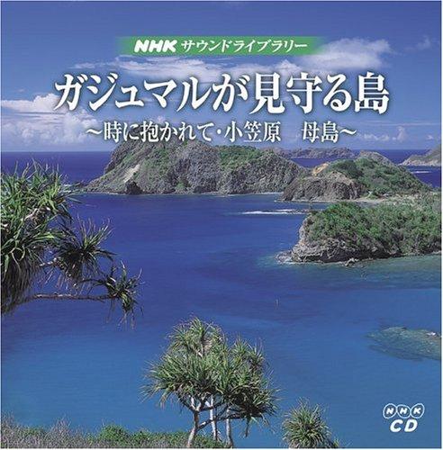NHKサウンドライブラリー―時に抱かれて・小笠原母島 ガジュマルが見守る島(CD2枚組) (<CD>)