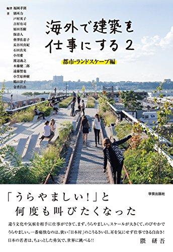 海外で建築を仕事にする2 都市・ランドスケープ編の詳細を見る