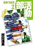 部活動 2 (BLADE COMICS)