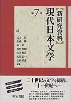 新研究資料 現代日本文学〈第7巻〉詩
