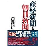 産経新聞と朝日新聞