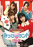 みっひーランド Vol.13[DVD]