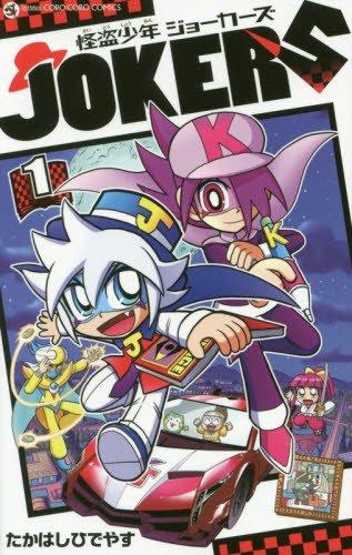 怪盗少年 ジョーカーズ 1 (てんとう虫コミックス)